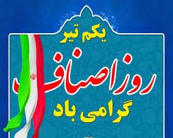 تبریک روز ملی اصناف